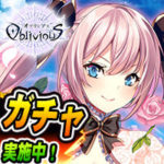 [18+] Oblivious X指定 DMM RPG – VER. 4.2 (God Mode – High DMG) MOD APK