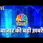 Android AppS: CNBC Awaaz LIVE | NSE Nifty, BSE Sensex LIVE