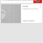 Google Play Music 8.22.8260 Apk for Android Free Download